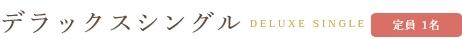 デラックスシングル DELUXSINGLE 定員1名