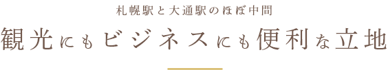 札幌駅と大通駅のほぼ中間 観光にもビジネスにも便利な立地